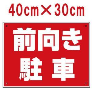 看板 駐車場 「 前向き駐車 」40cm × 30cm プレート|kanbanshop