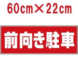 看板 駐車場 「 前向き駐車 」60cm × 22cm プレート|kanbanshop