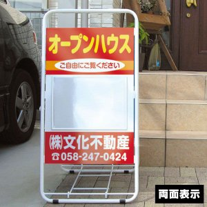 立て看板 不動産 折りたたみ式 スタンド看板 ( 白色フレーム 両面タイプ B4 カードケース 規格デザイン入り a型 店舗用 看板 )|kanbanshop