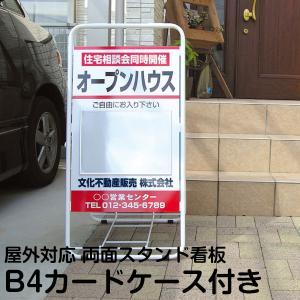 立て看板 不動産 折りたたみ式 スタンド看板 ( B4カードケース付 名入れ代込 規格デザイン入り )|kanbanshop