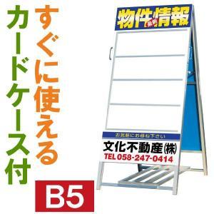 立て看板 不動産 A型 スタンド看板 H140×W60 ( B5カードケース16枚付 規格デザイン入り a型 店舗用 看板 )|kanbanshop