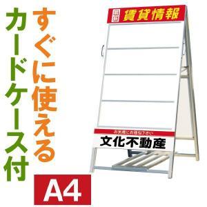 立て看板 不動産 A型 スタンド看板 H140×W68 ( A4カードケース16枚付 規格デザイン入り a型 店舗用 看板 )|kanbanshop
