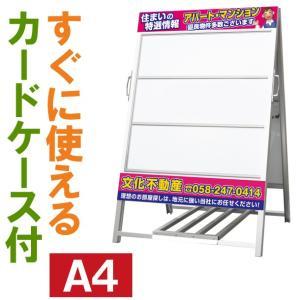 立て看板 不動産 A型 スタンド看板 H111×W68 ( A4カードケース12枚付 規格デザイン入り a型 店舗用 看板 )|kanbanshop