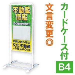 立て看板 ベース式 スタンド看板 B4カードケース付 ( 名入れ代込 規格 デザイン入り )|kanbanshop