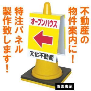 ロードコーン ( パイロン ) 特注サイン 5枚セット|kanbanshop
