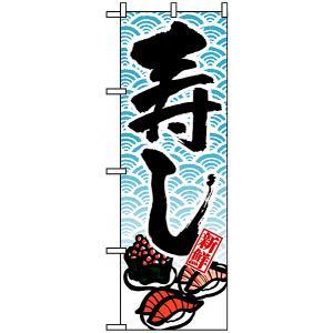 のぼり旗 「 寿し 新鮮 」