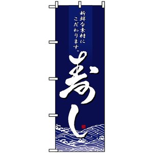 のぼり旗 「 寿し 新鮮な素材 」