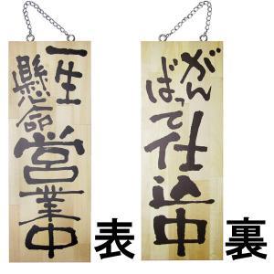 ドアプレート 木製 サイン 看板 開店祝い 開業祝い 「 一生懸命営業中 がんばって仕込中 」 両面 ( H 40cm × W 15cm 中サイズ 木目 手書き 筆文字風 木札 )|kanbanshop