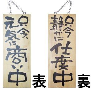 ドアプレート 木製 サイン 看板  「 只今、元気に商い中 只今静かに仕度中 」 両面 ( H 40cm × W 15cm 中サイズ 木目 手書き 筆文字風 木札 )|kanbanshop