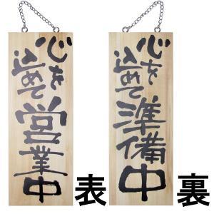 ドアプレート 木製 サイン 看板 開店祝い 開業祝い 「 心を込めて営業中 心を込めて準備中 」 両面 ( H 40cm × W 15cm 中サイズ 木目 手書き 筆文字風 木札 )|kanbanshop