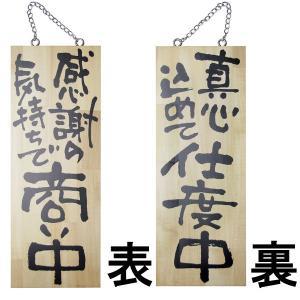 ドアプレート 木製 サイン 看板  「 感謝の気持ちで商い中 真心込めて仕度中 」 両面 ( H 40cm × W 15cm 中サイズ 木目 手書き 筆文字風 木札 )|kanbanshop