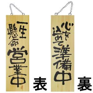 ドアプレート 木製 サイン 看板 開店祝い 開業祝い 「 一生懸命営業中 心を込めて準備中 」 両面 ( H 60cm × W 18cm 大サイズ 木目 手書き 筆文字風 木札 )|kanbanshop