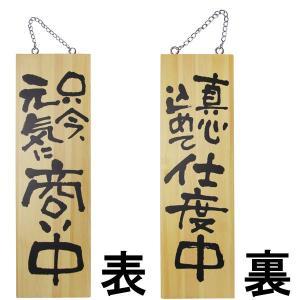 ドアプレート 木製 サイン 看板 開店祝い 開業祝い 「 只今元気に商い中 真心こめて仕度中 」 両面 ( H 60cm × W 18cm 大サイズ 木目 手書き 筆文字風 木札 )|kanbanshop