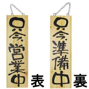 ドアプレート 木製 サイン 看板 開店祝い 開業祝い 「 只今営業中 只今準備中 」 両面 ( H 60cm × W 18cm 大サイズ 木目 手書き 筆文字風 木札 )|kanbanshop