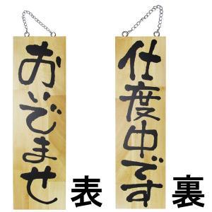 ドアプレート 木製 サイン 看板 開店祝い 開業祝い 「 おいでませ 仕度中です 」 両面 ( H 60cm × W 18cm 大サイズ 木目 手書き 筆文字風 木札 )|kanbanshop