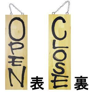ドアプレート 木製 サイン 看板 開店祝い 開業祝い 「 OPEN CLOSE 」 オープンクローズ 両面 ( H 60cm × W 18cm 大サイズ 木目 英語 手書き 筆文字風 木札 ) kanbanshop