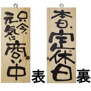 ドアプレート 木製 サイン 看板 開店祝い 開業祝い 「 只今、元気に商い中 本日、定休日 」 両面 ( H 25cm × W 10cm 小サイズ 木目 手書き 筆文字風 木札 ) kanbanshop