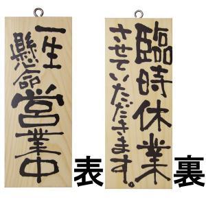 ドアプレート 木製 サイン 看板  「 一生懸命営業中 臨時休業させていただきます。 」 両面 ( H 25cm × W 10cm 小サイズ 木目 手書き 筆文字風 木札 )|kanbanshop