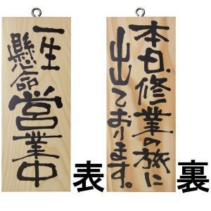 ドアプレート 木製 サイン 看板  「 一生懸命営業中 本日、修行の旅に出ております。 」 両面 ( H 25cm × W 10cm 小サイズ 木目 手書き 筆文字風 木札 ) kanbanshop