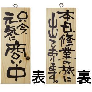 ドアプレート 木製 サイン 看板  「 只今、元気に商い中 本日、修行の旅に出ております。 」 両面 ( H 25cm × W 10cm 小サイズ 木目 手書き 筆文字風 木札 ) kanbanshop