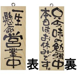 ドアプレート 木製 サイン 看板  「 一生懸命営業中 只今、味の勉強中 本日はお休みです。 」 両面 ( H 25cm × W 10cm 小サイズ 木目 手書き 筆文字風 木札 )|kanbanshop