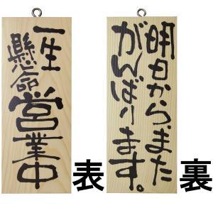 ドアプレート 木製 サイン 看板  「 一生懸命営業中 明日から、またがんばります。 」 両面 ( H 25cm × W 10cm 小サイズ 木目 手書き 筆文字風 木札 )|kanbanshop