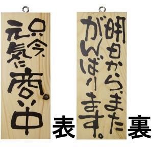 ドアプレート 木製 サイン 看板  「 只今、元気に商い中 明日から、またがんばります。 」 両面 ( H 25cm × W 10cm 小サイズ 木目 手書き 筆文字風 木札 )|kanbanshop