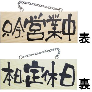 ドアプレート 木製 サイン 看板 開店祝い 開業祝い 「 只今、営業中 本日、定休日 」 両面 ( H 10cm × W 25cm 小サイズ 木目 手書き 筆文字風 木札 ) kanbanshop