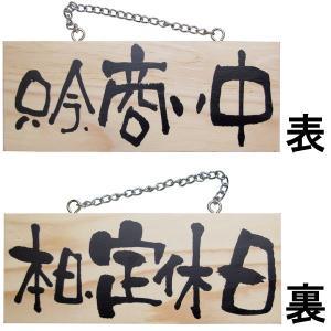 ドアプレート 木製 サイン 看板 開店祝い 開業祝い 「 只今、商い中 本日、定休日 」 両面 ( H 10cm × W 25cm 小サイズ 木目 手書き 筆文字風 木札 ) kanbanshop