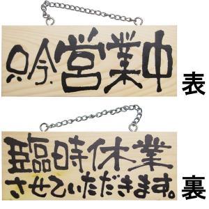 ドアプレート 木製 サイン 看板  「 只今、営業中 臨時休業させていただきます。 」 両面 ( H 10cm × W 25cm 小サイズ 木目 手書き 筆文字風 木札 ) kanbanshop
