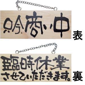 ドアプレート 木製 サイン 看板  「 只今、商い中 臨時休業させていただきます。 」 両面 ( H 10cm × W 25cm 小サイズ 木目 手書き 筆文字風 木札 ) kanbanshop