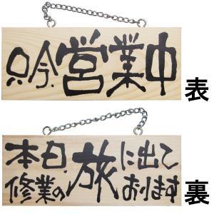 ドアプレート 木製 サイン 看板  「 只今、営業中 本日、修行の旅に出ております。 」 両面 ( H 10cm × W 25cm 小サイズ 木目 手書き 筆文字風 木札 ) kanbanshop