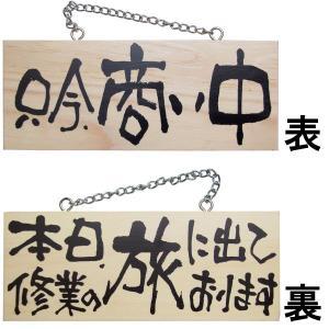 ドアプレート 木製 サイン 看板  「 只今、商い中 本日、修行の旅に出ております。 」 両面 ( H 10cm × W 25cm 小サイズ 木目 手書き 筆文字風 木札 ) kanbanshop