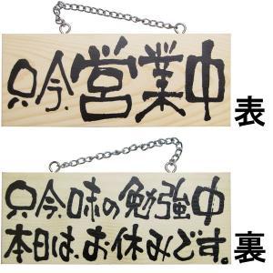ドアプレート 木製 サイン 看板  「 只今、営業中 只今、味の勉強中 本日はお休みです。 」 両面 ( H 10cm × W 25cm 小サイズ 木目 手書き 筆文字風 木札 ) kanbanshop