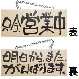 ドアプレート 木製 サイン 看板  「 只今、営業中 明日から、またがんばります。 」 両面 ( H 10cm × W 25cm 小サイズ 木目 手書き 筆文字風 木札 ) kanbanshop