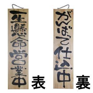 ドアプレート 木製 サイン 看板 開店祝い 開業祝い 「 一生懸命営業中 がんばって仕込中 」 両面 ( H 90cm × W 23cm 特大サイズ 木目 手書き 筆文字風 木札 ) kanbanshop