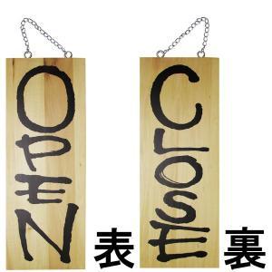 ドアプレート 木製 サイン 看板 開店祝い 開業祝い 「 OPEN CLOSE 」 オープンクローズ 両面 ( H 40cm × W 15cm 中サイズ 木目 英語 手書き 筆文字風 木札 )|kanbanshop