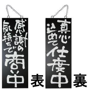 ドアプレート 木製 サイン 看板  「 感謝の気持ちで商い中 真心込めて仕度中 」 両面 ( H 40cm × W 15cm 中サイズ 黒地 手書き 筆文字風 木札 )|kanbanshop