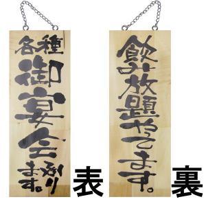 ドアプレート 木製 サイン 看板  「 各種御宴会承ります。 飲み放題やってます。 」 両面 ( H 40cm × W 15cm 中サイズ 木目 手書き 筆文字風 木札 )|kanbanshop