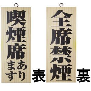 ドアプレート 木製 サイン 看板 開店祝い 開業祝い 「 全席禁煙 喫煙席あります 」 両面 ( H 25cm × W 10cm 小サイズ 木目 手書き 筆文字風 木札 )|kanbanshop