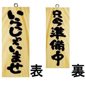 ドアプレート 木製 サイン 看板 開店祝い 開業祝い 「 いらっしゃいませ 只今準備中 」 両面 ( H 25cm × W 10cm 小サイズ 木目 手書き 筆文字風 木札 )|kanbanshop