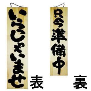 ドアプレート 木製 サイン 看板 開店祝い 開業祝い 「 いらっしゃいませ 只今準備中 」 両面 ( H 90cm × W 23cm 特大サイズ 木目 手書き 筆文字風 木札 )|kanbanshop