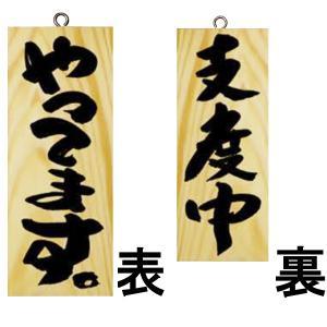 ドアプレート 木製 サイン 看板 開店祝い 開業祝い 「 やってます 支度中 」 両面 ( H 25cm × W 10cm 小サイズ 木目 手書き 筆文字風 木札 )|kanbanshop