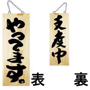 ドアプレート 木製 サイン 看板 開店祝い 開業祝い 「 やってます 支度中 」 両面 ( H 40cm × W 15cm 中サイズ 木目 手書き 筆文字風 木札 )|kanbanshop