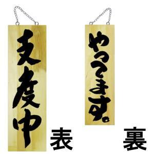 ドアプレート 木製 サイン 看板 開店祝い 開業祝い 「 やってます 支度中 」 両面 ( H 60cm × W 18cm 大サイズ 木目 手書き 筆文字風 木札 )|kanbanshop
