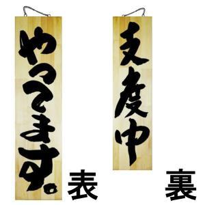 ドアプレート 木製 サイン 看板 開店祝い 開業祝い 「 やってます 支度中 」 両面 ( H 90cm × W 23cm 特大サイズ 木目 手書き 筆文字風 木札 )|kanbanshop
