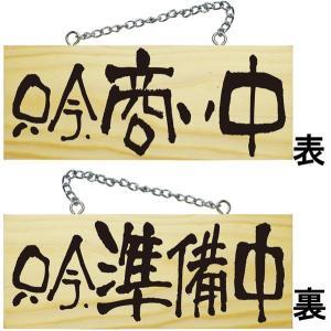 ドアプレート 木製 サイン 看板 開店祝い 開業祝い 「 只今、商い中 只今、準備中 」 両面 ( H 10cm × W 25cm 小サイズ 木目 手書き 筆文字風 木札 )|kanbanshop