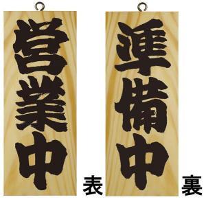 ドアプレート 木製 サイン 看板 開店祝い 開業祝い 「 営業中 準備中 」 両面 ( H 25cm × W 10cm 小サイズ 木目 手書き 筆文字風 木札 ) kanbanshop