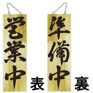 ドアプレート 木製 サイン 看板 開店祝い 開業祝い 「 営業中 準備中 」 両面 ( H 60cm × W 18cm 大サイズ 木目 手書き 筆文字風 木札 ) kanbanshop