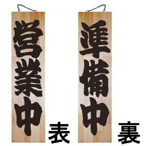 ドアプレート 木製 サイン 看板 開店祝い 開業祝い 「 営業中 準備中 」 両面 ( H 90cm × W 23cm 特大サイズ 木目 手書き 筆文字風 木札 ) kanbanshop
